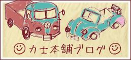 力士本舗(旧ほったて倉庫)